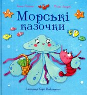 Морські казочки - фото обкладинки книги