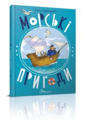 Морські пригоди - фото обкладинки книги