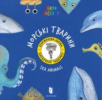 Книга Морскі Тварини