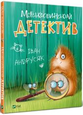 Морськосвинський детектив - фото обкладинки книги