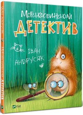 Морськосвинський детектив - фото книги