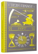 Книга Морт