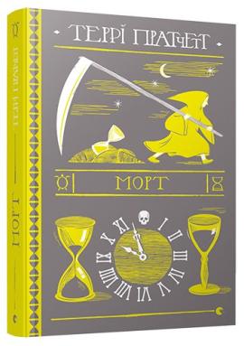 Морт - фото книги
