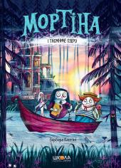 Мортіна і таємниче озеро - фото обкладинки книги
