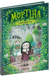 Мортіна та вередливий кузен - фото обкладинки книги