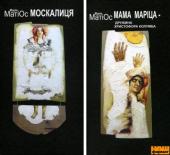 Москалиця. Мама Маріца - дружина Христофора Колумба - фото обкладинки книги