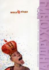 Московіада - фото обкладинки книги
