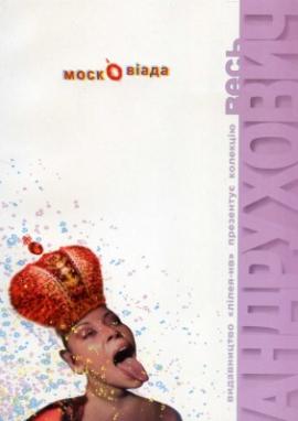 Московіада - фото книги