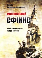 Московський сфінкс. Міф і сила в образі Сходу Європи - фото обкладинки книги