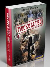 Московство. Автентичне видання - фото обкладинки книги