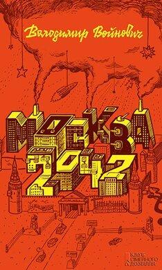 Москва 2042 - фото книги