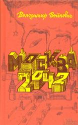 Москва 2042 - фото обкладинки книги