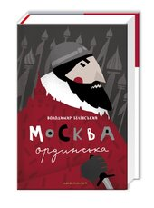 Москва Ординська - фото обкладинки книги