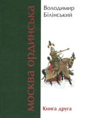 Москва Ординська (ХІІІ–ХVІ століття). Книга друга - фото обкладинки книги