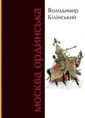 Москва Ординська (ХІІІ–ХVІ століття). Книга перша - фото обкладинки книги