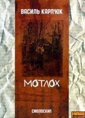 Мотлох - фото обкладинки книги