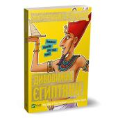Моторошна історія. Дивовижні єгиптяни - фото обкладинки книги
