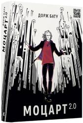 Моцарт 2.0 - фото обкладинки книги