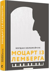Моцарт із Лемберга - фото обкладинки книги
