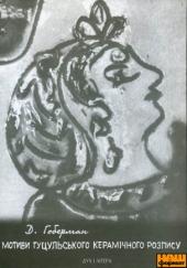 Мотиви гуцульського керамічного розпису - фото обкладинки книги