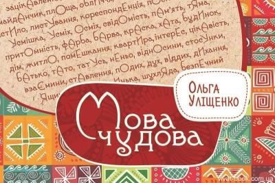 Книга Мова чудова