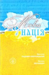 Мова і нація - фото обкладинки книги