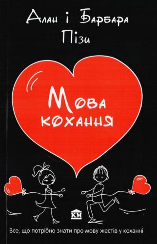Книга Мова кохання