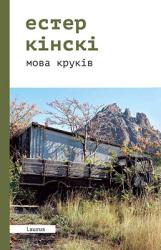 Мова круків - фото обкладинки книги