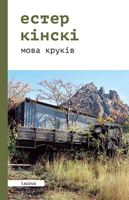 Книга Мова круків