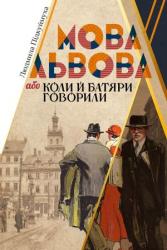 Мова Львова, або коли й батяри говорили - фото обкладинки книги