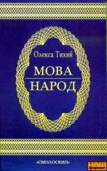 МОВА - НАРОД. Висловлювання про мову та її значення в житті народу - фото обкладинки книги