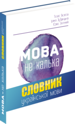 Мова – не калька: словник української мови - фото обкладинки книги