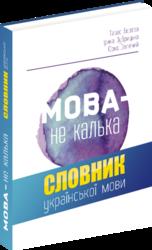 Мова - не калька - фото обкладинки книги