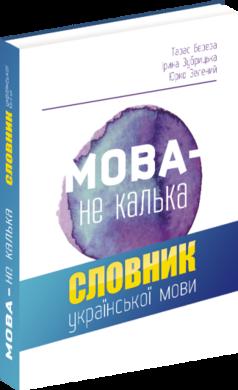 Мова - не калька - фото книги