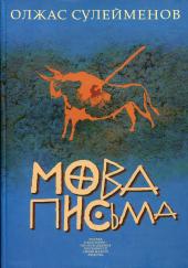 Мова письма - фото обкладинки книги