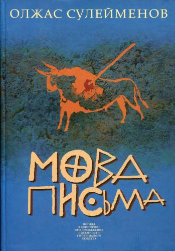 Книга Мова письма
