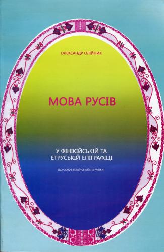 Книга Мова русів у фіникійській та етруській епіграфіці