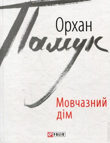 Книга Мовчазний дім