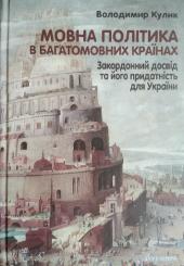 Мовна політика в багатомовних країнах. Закордонний досвід та його придатність для України - фото обкладинки книги