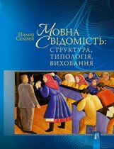 Книга Мовна свідомість: структура, типологія, виховання