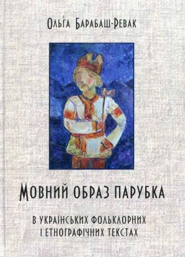 Книга Мовний образ парубка