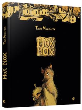Книга Mox nox
