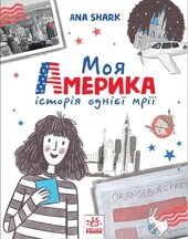 Моя Америка - фото обкладинки книги