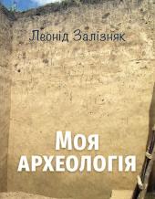 Моя археологія. Біографічні спогади та суб'єктивні враження про українську археологію - фото обкладинки книги