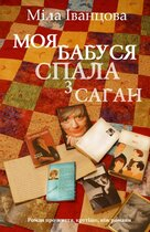 Книга Моя бабуся спала з Саган