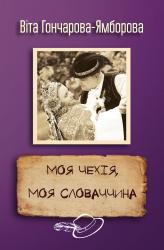 Моя Чехія, моя Словаччина. - фото обкладинки книги