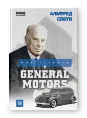 Моя історія в General Motors - фото обкладинки книги
