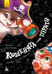 Моя казкотерапія. Кошенята-пірати - фото обкладинки книги