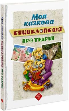 Моя казкова енциклопедія про тварин - фото книги