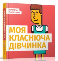 Книга Моя класнюча дівчинка